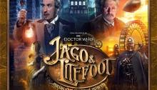 Jago & Litefoot series 14